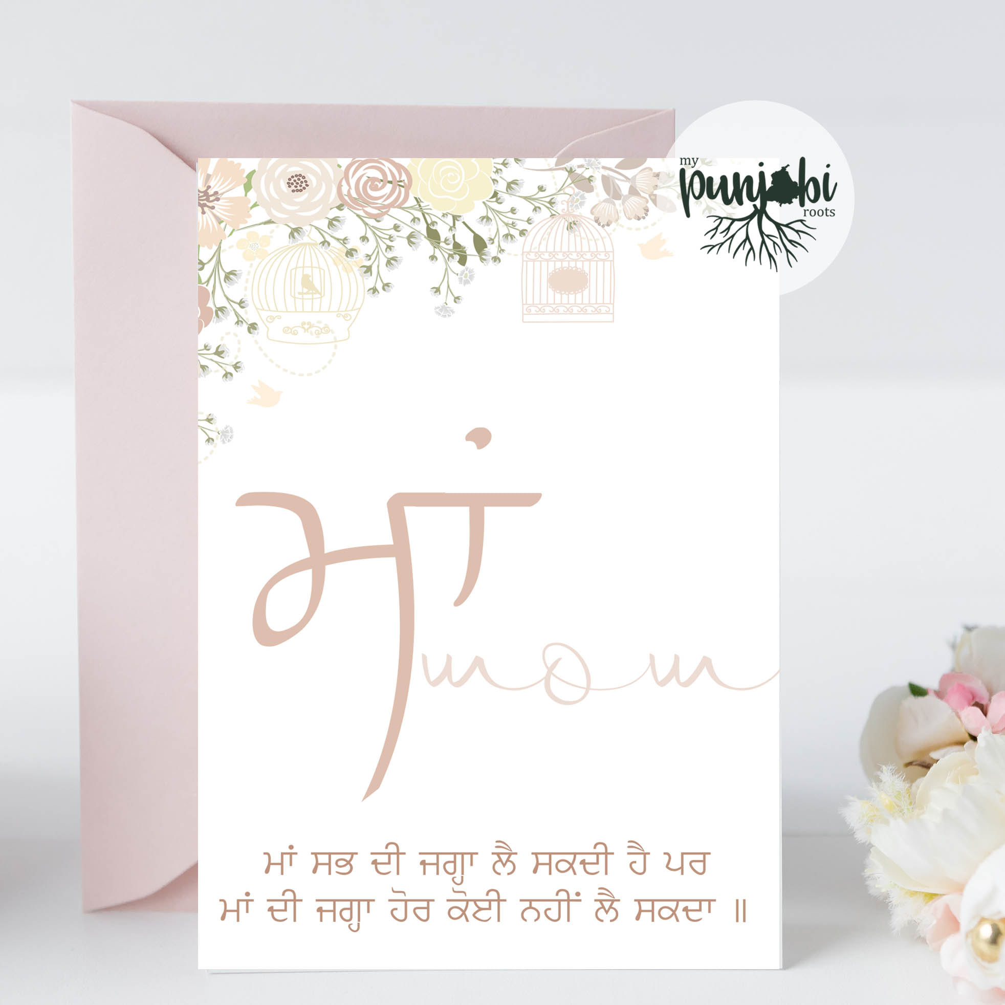 Admirable Elegant Floral Punjabi Mom Ma Greeting Card In 4X6 For Mothers Personalised Birthday Cards Veneteletsinfo